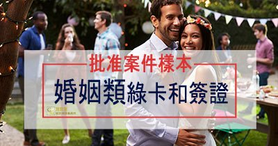 Chinese Immigration Attorney in Chicago Marriage green Card