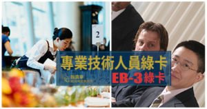 Chinese Immigration Attorney in Chicago Illinois EB-3