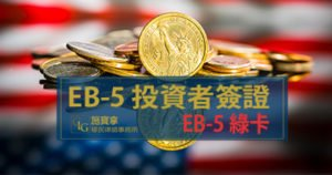 Chinese EB5 immigration attorney USA
