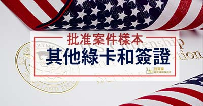 Chinese immigration Attorneys in Chicago Ilinois