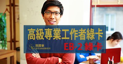 Chinese Immigration Attorney EB2 Green Card