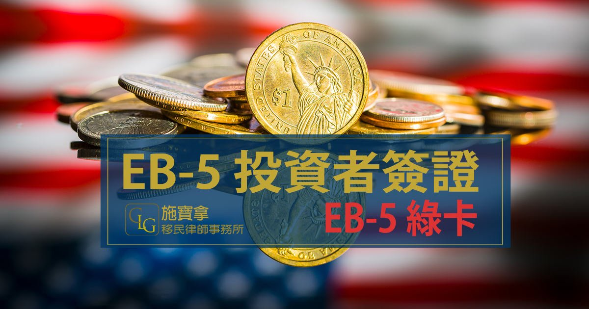 EB5 Chinese Immigration attorney in Chicago Illinois USA