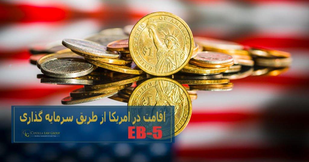 اقامت در امریکا از طریق سرمایه گذاری EB-5