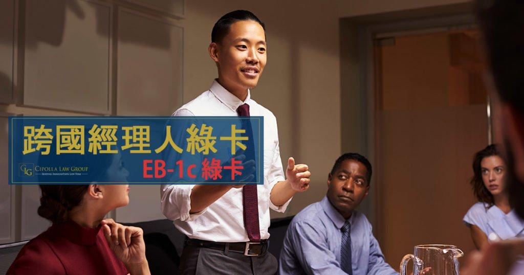 EB-1c跨國經理人綠卡