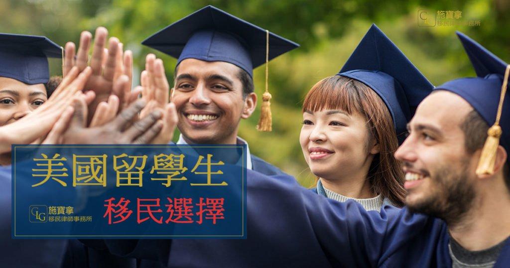 美國留學生移民選擇