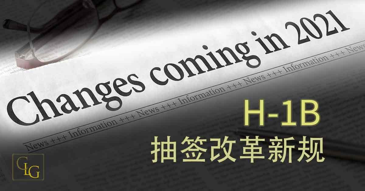 H-1B签证