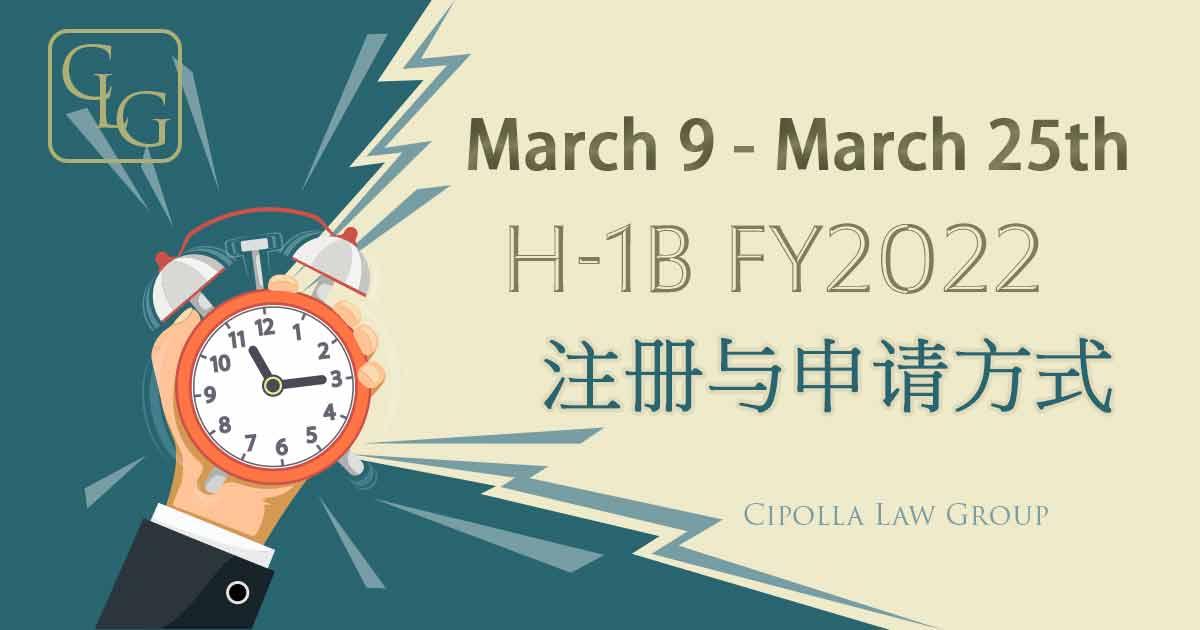H-1B 签证新规定延期生效