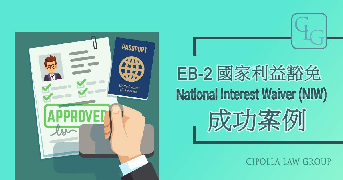 国家利益豁免NIW移民申请成功案例