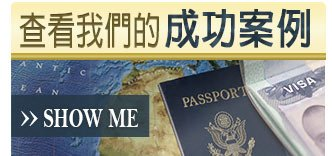 Chinese Immigration Lawyers Chicago USA